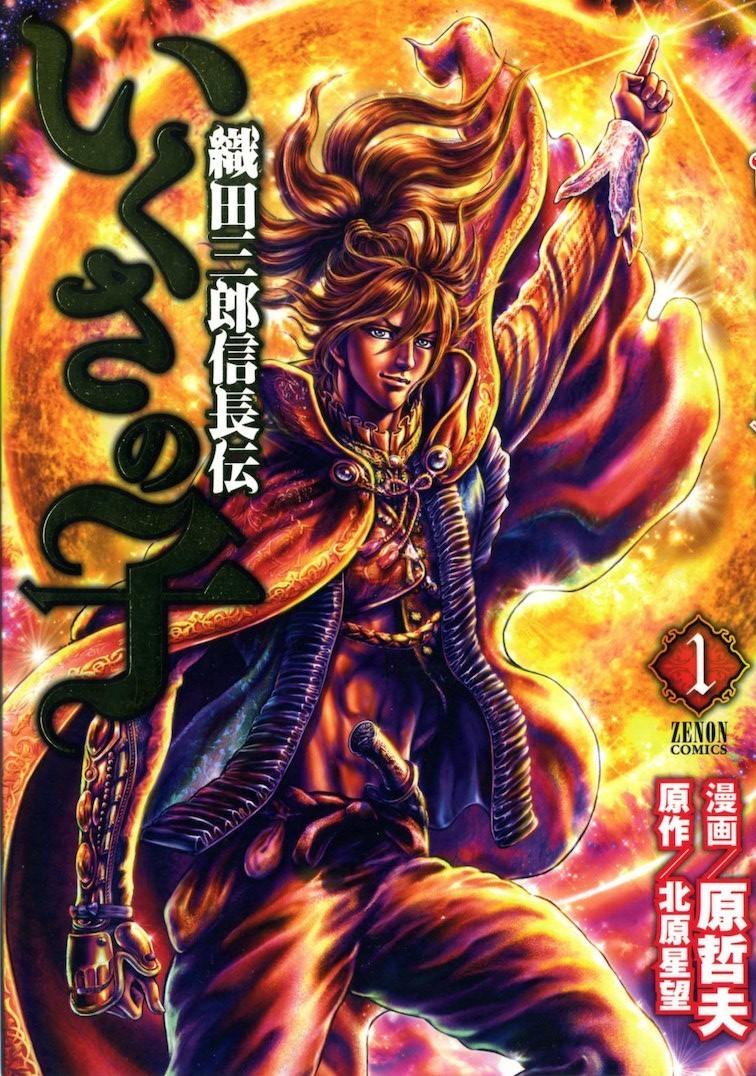 la_vita_di_oda_saburo_nobunaga_1.jpg