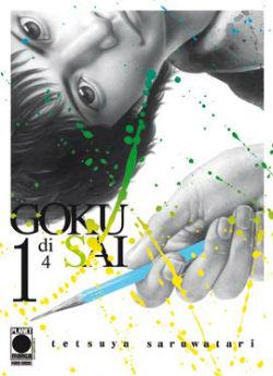 gokusai_1.jpg