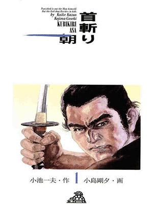 samurai_executioner_1.jpg