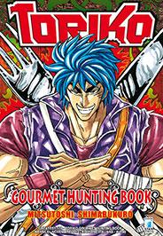 toriko_gourmet_hunting_book.jpg
