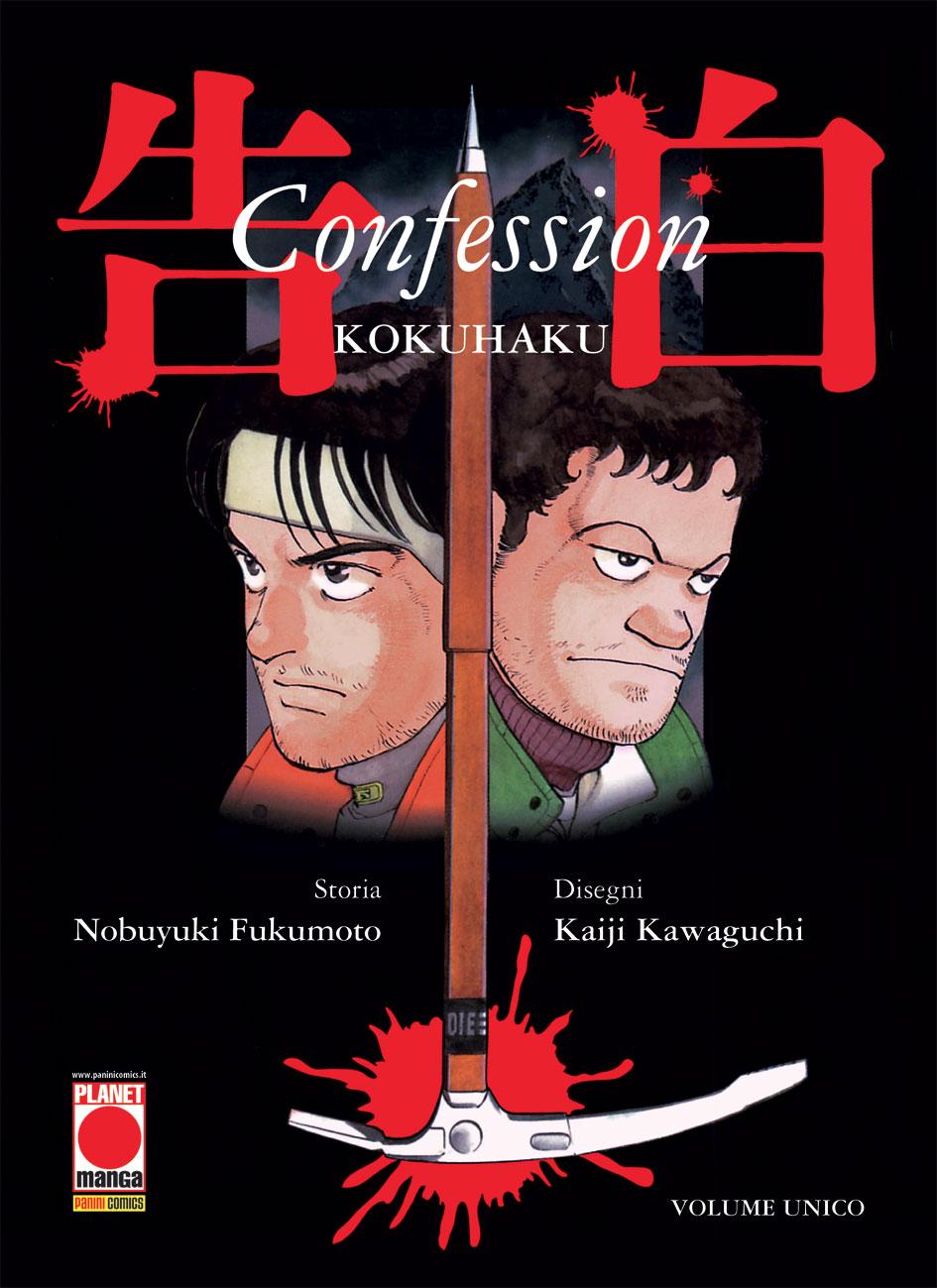 KOKUHAKU_confession.jpg