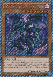 DDD Dragon King Pendat